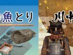 二展同時開催「~千曲川の魚とり~川中島合戦の光彩~」長野市立博物館