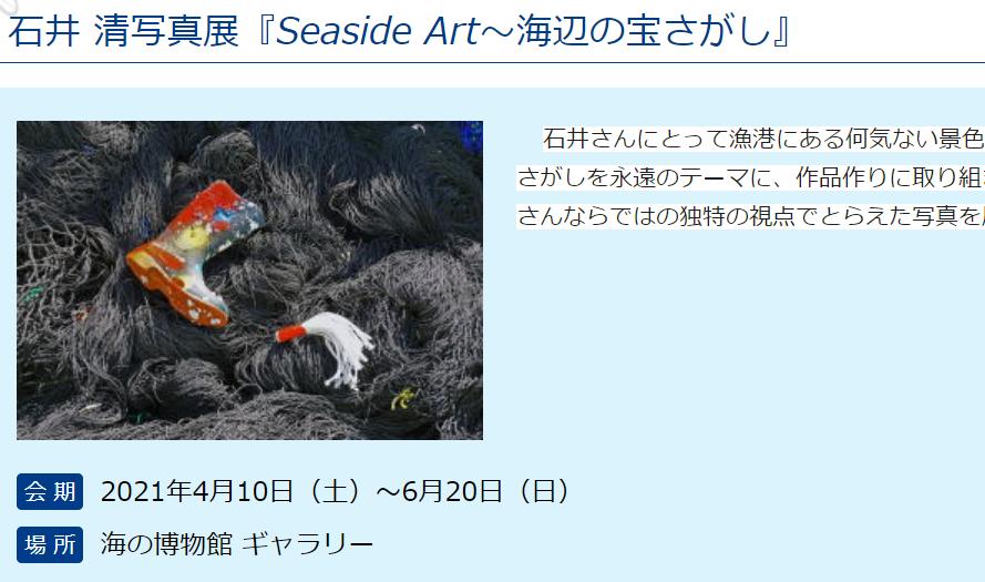 石井 清写真展『Seaside Art~海辺の宝さがし』海の博物館
