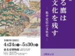 「能ある鷹は文化を残す―松平定信の文化史―」桑名市博物館