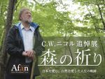 「C.W.ニコル追悼展 森の祈り」童話の森ギャラリー