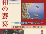 「和の饗宴—神宮美術館アーカイブス—」式年遷宮記念神宮美術館