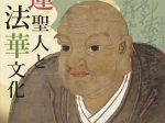 夏季企画展「日蓮聖人と法華文化」新潟県立歴史博物館