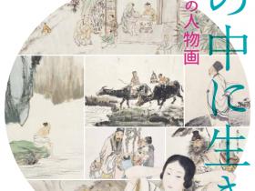 常設展「中国近代の人物画―画(え)の中に生きる―」和泉市久保惣記念美術館