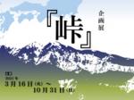 「『峠』――河井継之助は何を見据えたか」司馬遼太郎記念館