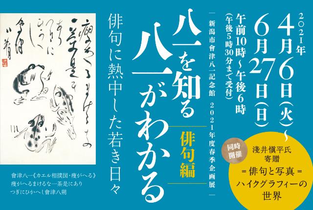 企画展「八一を知る 八一がわかる │俳句編│」新潟市會津八一記念館