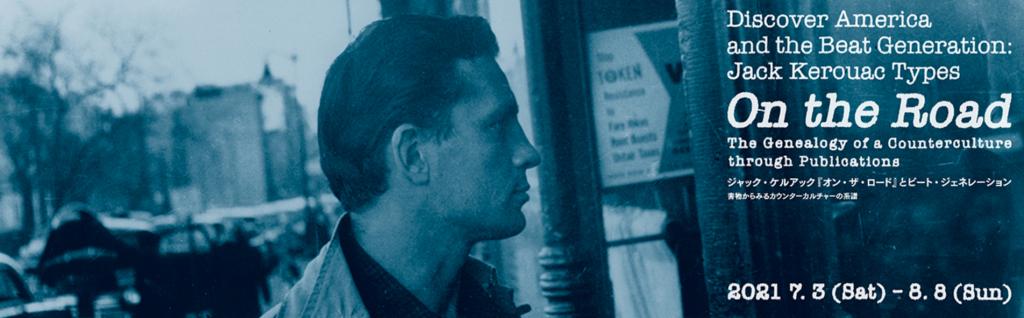 「ジャック・ケルアック『オン・ザ・ロード』とビート・ジェネレーション 書物からみるカウンターカルチャーの系譜」BBプラザ美術館