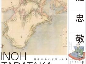 伊能図上呈200 年記念特別展「伊能忠敬」神戸市立博物館
