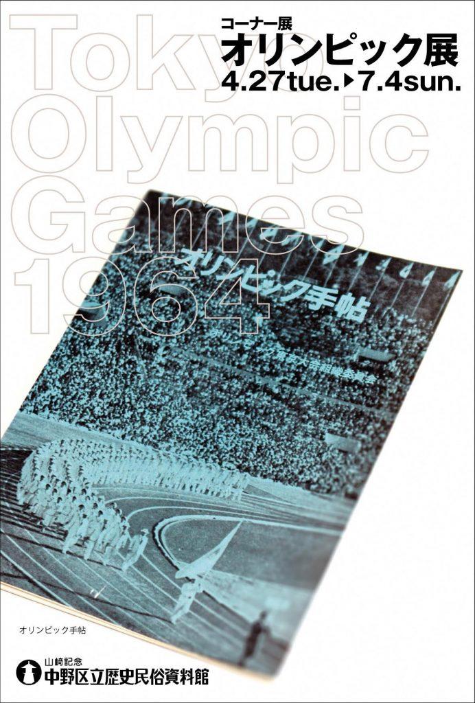 コーナー展「オリンピック展」中野区立歴史民俗資料館