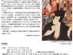 「紀伊国屋三谷家コレクション 浮世絵をうる・つくる・みる」千代田区立日比谷図書文化館