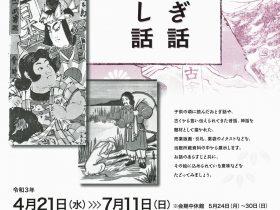 売薬資料館企画展「おとぎ話 むかし話 神話」富山市民俗民芸村