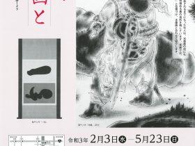 篁牛人記念美術館 館蔵品展 123「牛人の水墨画と墨象」篁牛人記念美術館-富山市民俗民芸村