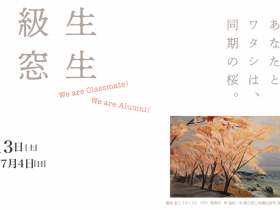 2021年コレクション展Ⅰ 特集「同級生・同窓生」兵庫県立美術館