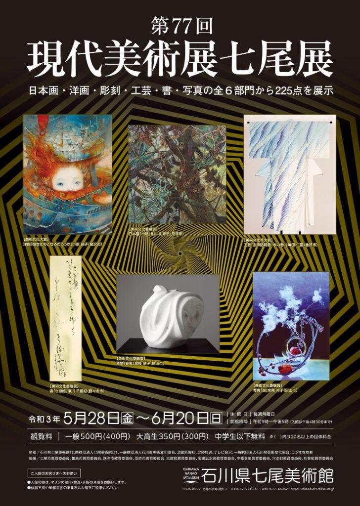 「第77回現代美術展七尾展」石川県七尾美術館