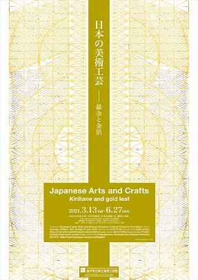 春季展「日本の美術工芸-截金と金箔-」金沢市立安江金箔工芸館