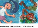 春の企画展覧会「少年からみた魚と、少女からみた魚」鉢&田島征三 絵本と木の実の美術館