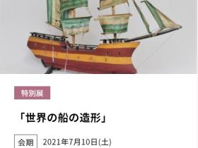 夏の特別展「世界の船の造形」日本玩具博物館