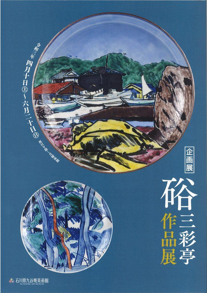 企画展「硲三彩亭作品展」石川県九谷焼美術館