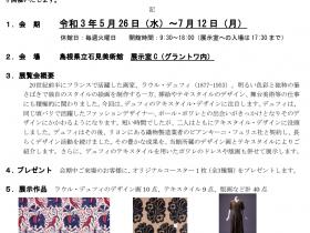 コレクション展「ラウル・デュフィのテキスタイル・デザイン」島根県立石見美術館