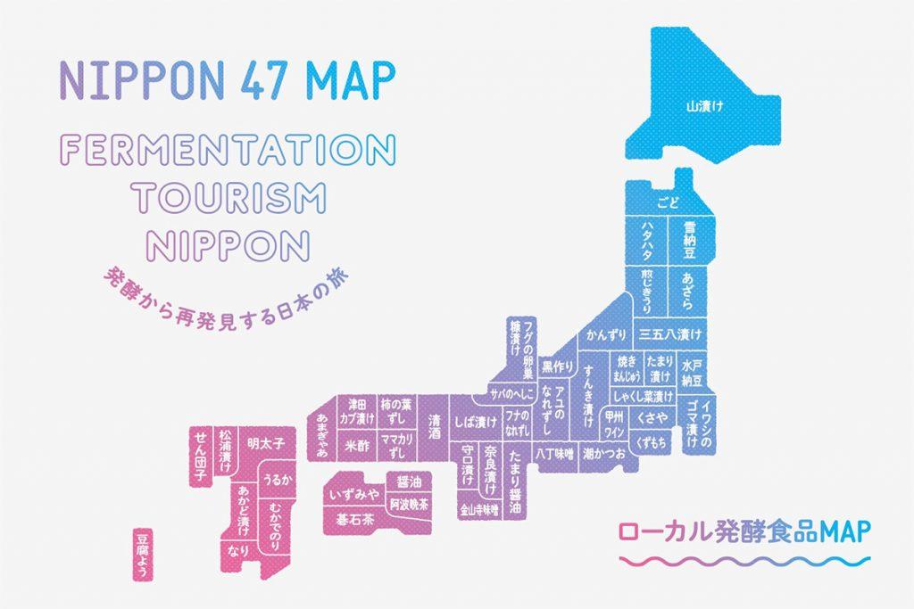 「Fermentation Tourism Hokuriku~ 発酵から辿る北陸、海の道」金津創作の森