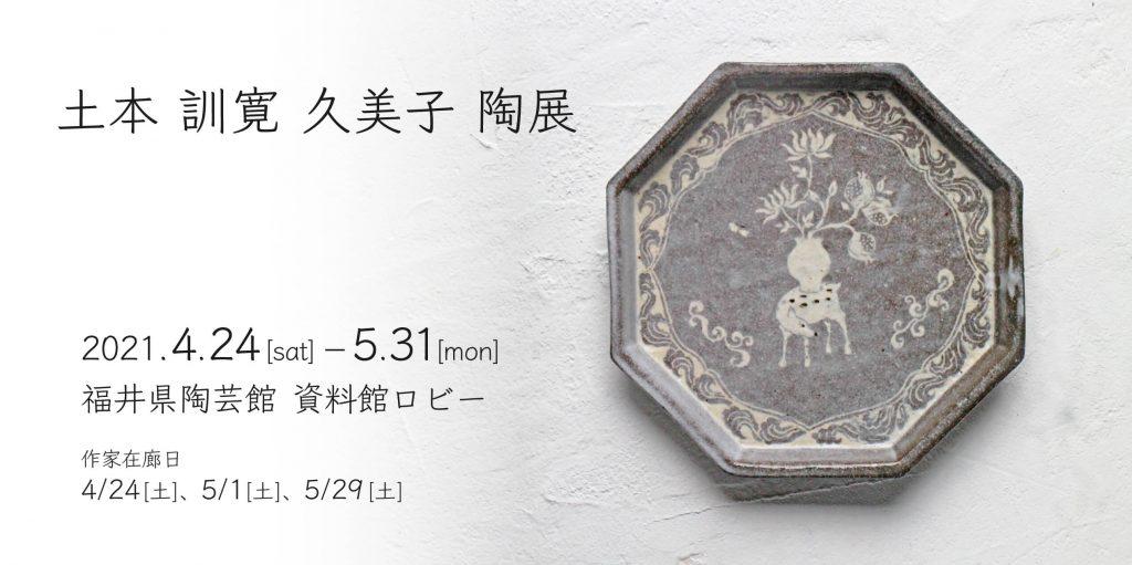 「土本 訓寛 久美子 陶展」福井県陶芸館