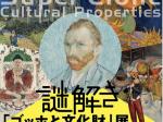 東京藝術大学スーパークローン文化財 謎解き「ゴッホと文化財」展-そごう美術館