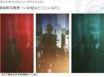 高崎勉写真展「いま君はどこにいるの」ミュゼふくおかカメラ館