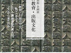 「薩摩の教育・出版文化」尚古集成館