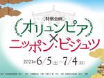 特別企画「オリュンピア × ニッポン・ビジュツ」京都国立博物館 平成知新館