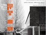 「岸和郎:時間の真実 Waro KISHI_TIME WILL TELL」京都工芸繊維大学 美術工芸資料館