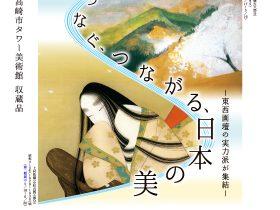 「つなぐ、つながる、日本の美 -東西画壇の実力派が集結-」名都美術館