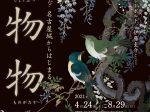 特別展「名古屋城からはじまる植物物語」ヤマザキマザック美術館