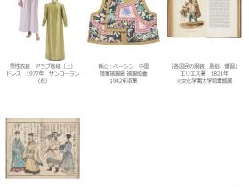 「民族衣装 -異文化へのまなざしと探求、受容-」文化学園服飾博物館