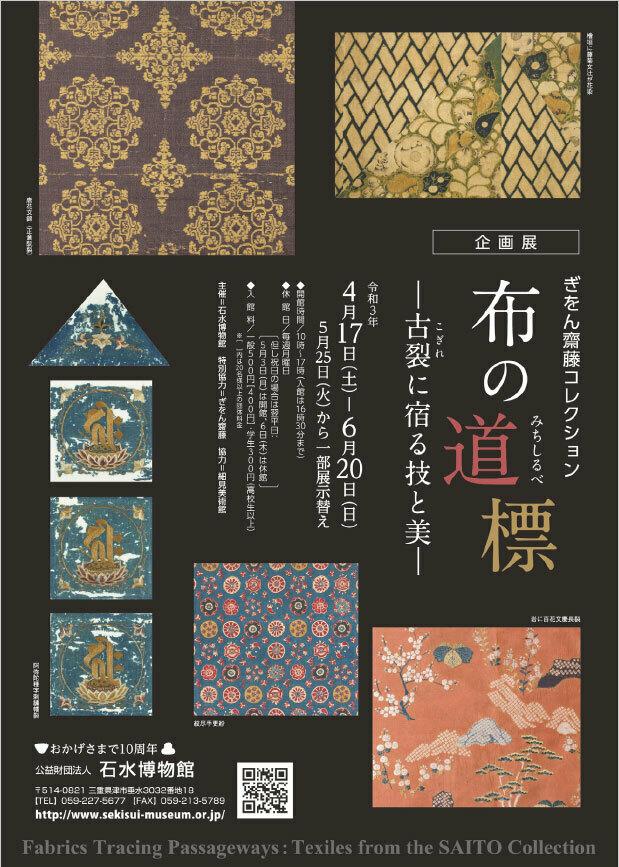 ぎをん齋藤コレクション「布の道標-古裂に宿る技と美-」石水博物館