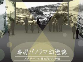 企画展「鳥羽パノラマ幻燈館 ~スクリーンに甦る鳥羽の景観~」真珠博物館