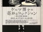 「ケルプ博士の奇妙なコレクション -釣谷幸輝 版画展」黒部市美術館