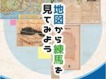 企画展「発見!地図から練馬を見てみよう」練馬区立石神井公園ふるさと文化館