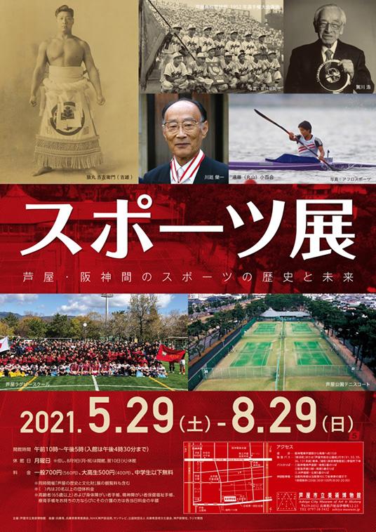 「スポーツ展 ~芦屋・阪神間のスポーツの歴史と未来~」芦屋市立美術博物館