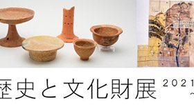 「芦屋の歴史と文化財展」芦屋市立美術博物館