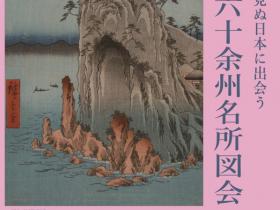 「広重 六十余州名所図会」川崎浮世絵ギャラリー