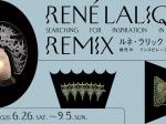 「ルネ・ラリック リミックスー時代のインスピレーションをもとめて」東京都庭園美術館
