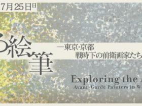 「さまよえる絵筆 ―東京・京都 戦時下の前衛画家たち」京都府京都文化博物館