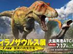 「ティラノサウルス展 ~T. rex 驚異の肉食恐竜~」大阪南港ATC Gallery