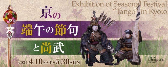 「京の端午の節句と尚武」京都府京都文化博物館
