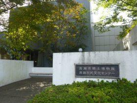 清瀬市郷土博物館-清瀬市-東京都
