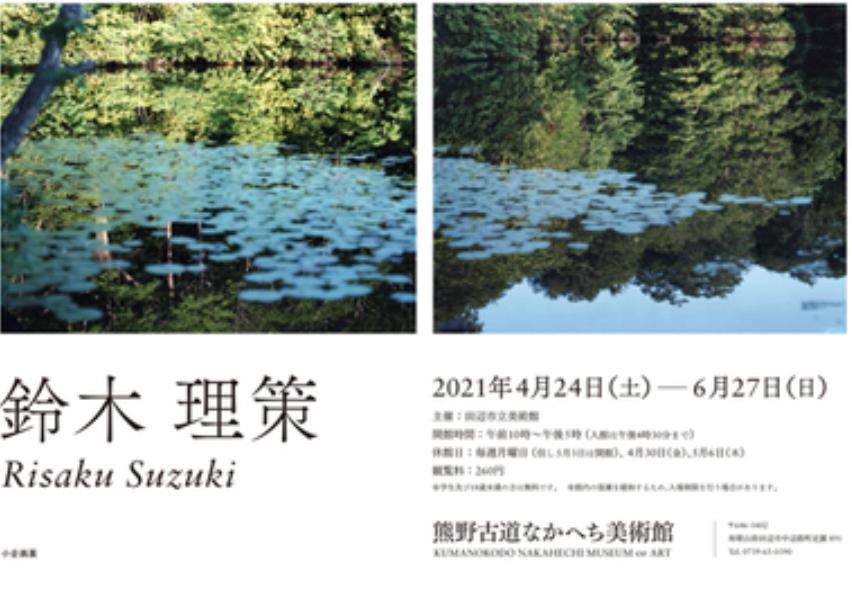 「小企画展 鈴木理策」熊野古道なかへち美術館