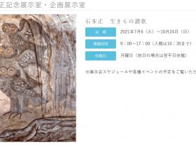 「石本正 生きもの讃歌」石正美術館