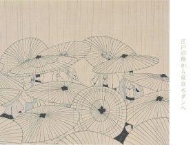「小村雪岱スタイル 江戸の粋から東京モダンへ」富山県水墨美術館