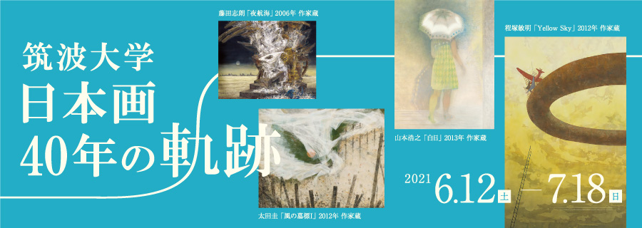 「筑波大学 日本画40年の軌跡」茨城県天心記念五浦美術館
