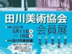 2021年度「田川美術協会会員展」田川市美術館