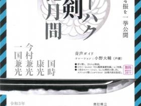 「ジョーハク 刀剣 強化月間」高知城歴史博物館